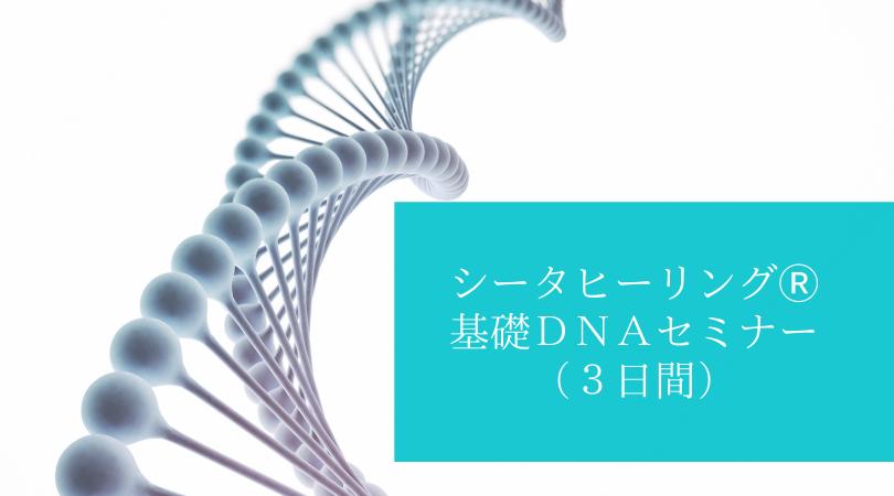 シータヒーリング 基礎DNAセミナー